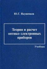 Теория и расчет оптико-электронных приборов. Учебник