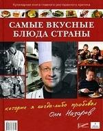 Самые вкусные блюда страны, которые я когда-либо пробовал: кулинарная книга главного ресторанного критика