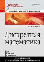 Скачать Дискретная математика  Учебник для вузов. Стандарт третьего поколения бесплатно