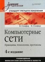 Компьютерные сети. Принципы, технологии, протоколы: Учебник для вузов. 4-е изд
