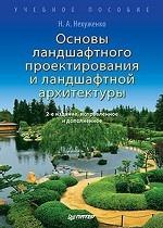 Основы ландшафтного проектирования и ландшафтной архитектуры. Учебное пособие. 2-е изд., испр. и доп