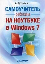 Алексей Артемьев. Работаем на ноутбуке в Windows 7. Самоучитель