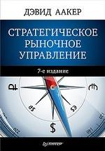 Стратегическое рыночное управление. 7-е изд
