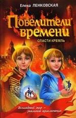 Повелители времени: Спасти Кремль