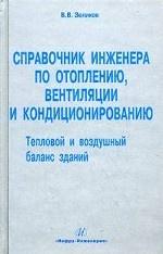 Справочник инженера по отоплению, вентиляции