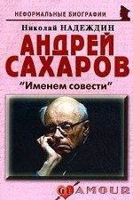 """Андрей Сахаров: """"Именем совести"""""""