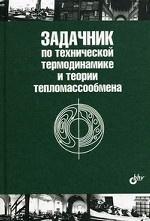 Задачник по технической термодинамике и теории тепломассообмена. 2-е изд., стер