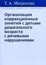 Организация коррекц. занятий с детьми дошкол.возр