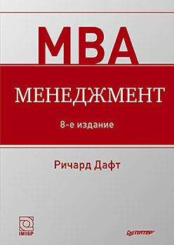 Менеджмент. 8-е изд.