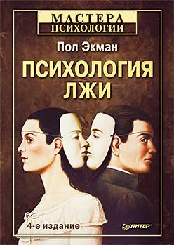 Психология лжи. 4-е изд