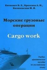 Морские грузовые операции
