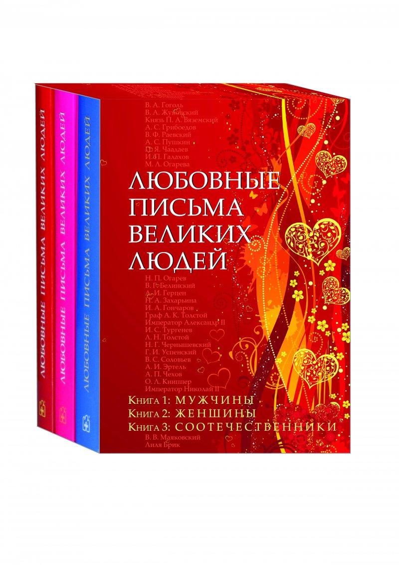 Любовные письма великих людей в трех томах (в подарочном коробе)