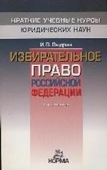 Избирательное право Российской Федерации