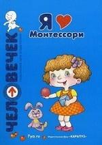 Я люблю Монтессори: Свободное воспитание. Сензитивные периоды. Дидактические упражнения. Пособие для родителей