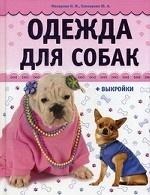 Одежда для собак (+выкройки)