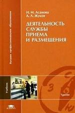 Деятельность службы приема и размещения: учебник для студентов высших учебных заведений
