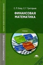 Финансовая математика: учебник для студентов учреждений среднего профессионального образования