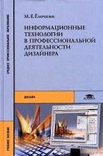 Информационные технологии в профессиональной деятельности дизайнера(Елочкин М. Е. ): учебное пособие для студентов учреждений среднего профессионального образования