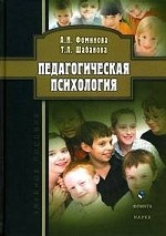 Педагогическая психология : Учеб. пособие