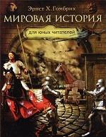 Мировая история для юных читателей