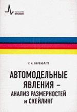 Автомодельные явления - анализ размерностей и скейлинг. Англ. пер. с англ. издан