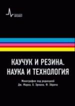 Каучук и резина. Наука и технология, пер. с англ. Учебно-справочное руководство
