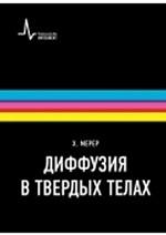 Диффузия в твердых телах, пер. с англ. Учебно-справочное руководство