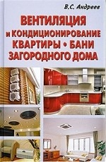 Вентиляция и кондиционир.квартир,бани, загор.дома