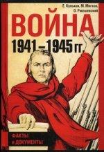 Война 1941-1945 гг: факты и документы