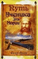 Путь ученика Эль Мории 2-е изд