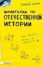 Шпаргалка по отечественной истории (№129). Ответы на экзаменационные билеты