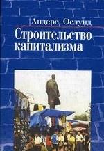 Строительство капитализма. рыночная трансформация стран бывшего советского блока / под ред. и.м. осадчей