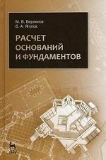 Расчет оснований и фундаментов. Учебное пособие, 4-е изд., стер