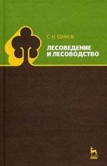 Лесоведение и лесоводство: Учебник. 3-е изд., перераб. и доп.*2017 г
