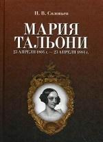 Мария Тальони. 23 апреля 1804 г. — 23 апреля 1884 г. 2-е изд., испр
