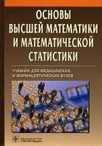 Основы высшей математики и математической статистики. Учебник для медицинских и фармацевтических вузов. Гриф УМО по медицинскому образованию
