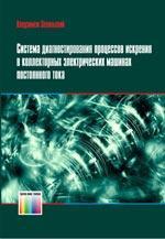 Система диагностирования процессов искрения в коллекторных электрических машинах постоянного тока / Перевод с польск. И. Д. Рудинского