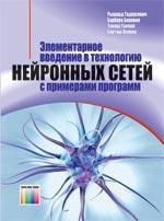 Элементарное введение в технологию нейронных сетей с примерами программ / Перевод с польск. И. Д. Рудинского