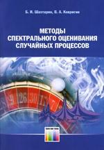 Методы спектрального оценивания случайных процессов. Учебное пособие для вузов. 2-е издание, испр