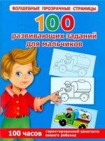 Обложка книги 100 развивающих заданий для мальчиков