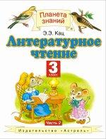Литературное чтение. 3 класс. В 3 ч. Ч. 2