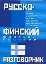 Скачать Русско-финский. Финско-русский разговорник бесплатно