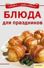 Блюда для праздников