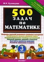 500 задач по математике. 3 класс: По новому образовательному стандарту (второго поколения)