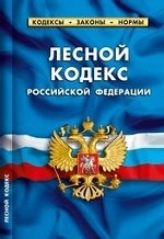 Лесной кодекс Российской Федерации. По состоянию на 1 апреля 2011 года