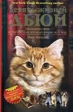 Девять жизней Дьюи.Наследники кота из библиотеки,который потряс весь мир