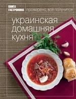Книга Гастронома. Украинская домашняя кухня