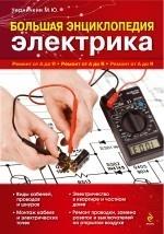 Большая энциклопедия электрика