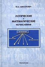 Логические математические исчисления. Учебное пособие