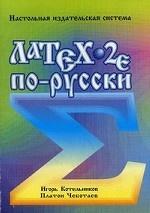 LaTEX2e по-русски. Настольная издательская система